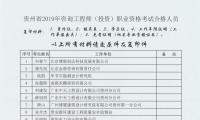 贵州省2019年咨询工程师(投资)职业资格考试合格人员名单