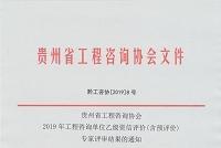 2019年工程咨询单位乙级资信评价专家评审结果的公示