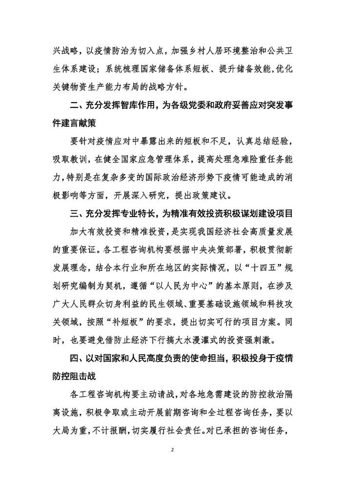 18号_页面_2.jpg