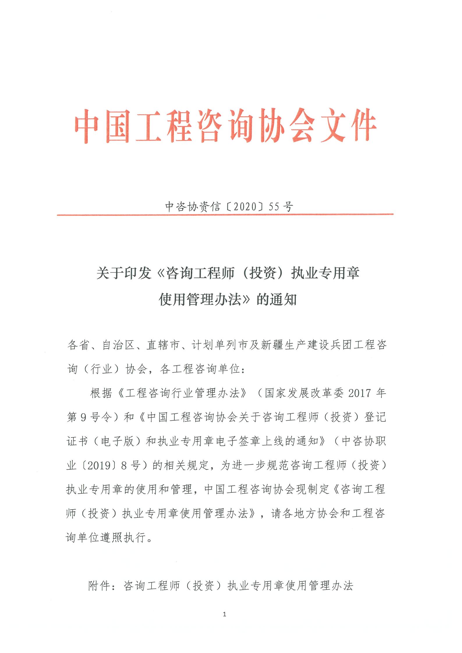 提取自关于印发咨询师执业专用章使用管理办法的通知-中咨协资信[2020]55号_00.png