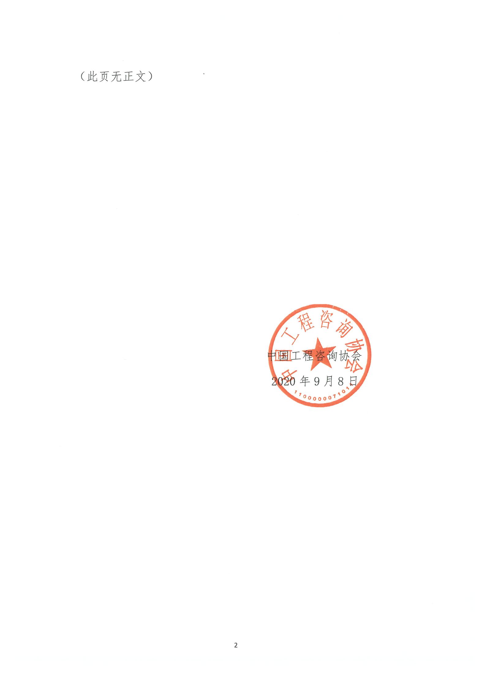 提取自关于印发咨询师执业专用章使用管理办法的通知-中咨协资信[2020]55号_01.png