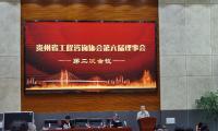 贵州省工程咨询协会于3月26日在贵阳召开了第六届理事会第二次会议